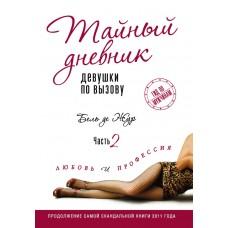 Книга Тайный дневник девушки по вызову. Часть II. (EKS50653)