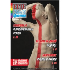 Журнал MEN'S ФОТО ЕЩЁ выпуск N 09