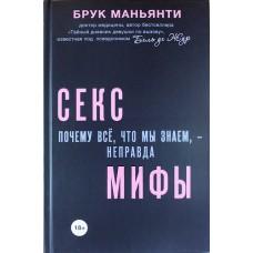 Книга Секс-мифы. Почему всё, что мы знаем, - неправда. Маньянти Б. (EKS68956)