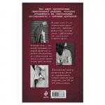 Книга 50 ночей удовольствия. Сценарии сексуальных приключений . Элиас Л., Вочендже Б.