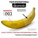 Презервативы Okamoto 003 Real Fit № 10