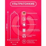 Презервативы ON super thin (12+3 шт.) - ультратонкие