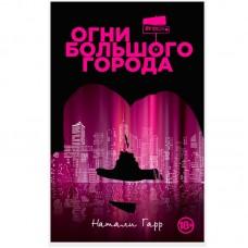 Книга Огни большого города. Гарр Н.